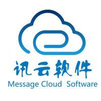 深圳市讯云软件科技有限公司