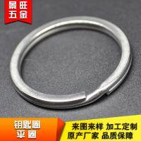 环保无毒304不锈钢钥匙圈批发 饰品圈 连接环 当天发货 质量保证