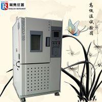 茸隽型号RGDJS-250可编程高低温循环湿热箱