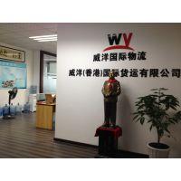 东莞市威洋国际物流有限公司