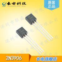 长电二三极管2N3906 TO-92晶体管 放大直插三极管 热销