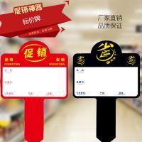 超市耗材价签 塑料插牌 冰鲜牌 水产展示 超市冰鲜价格牌展示插牌