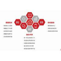环球软件政务OA 推进政务信息整合共享