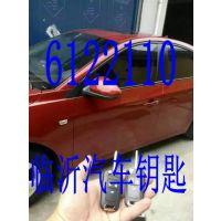 芯片钥匙,国安开锁服务中心(图),临沂配汽车芯片钥匙