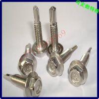 不锈钢钻头尾自攻螺丝钉 六角扁尾自攻螺丝 生产定做加工