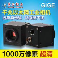 华谷动力WP-GC1000 千兆网口 高清工业相机 工业摄像头 1000万像素