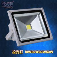 习羽LED投光灯50W户外防水投射灯室外工地照明路灯led探照灯泛光灯具