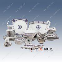 景德镇千火陶瓷加盟 高档陶瓷餐具套装