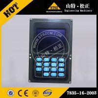 小松勾机PC650-8显示屏7835-16-2003 小松监控面板