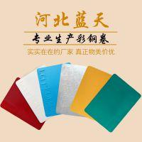 可以有效防腐蚀的彩涂板燕赵蓝天厂家出产