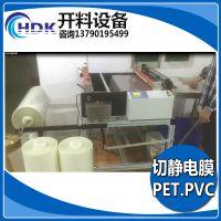 海帝克供应PET膜裁切机/薄膜裁剪机/反光膜裁断机/抗静电膜裁切设备_切片机厂家