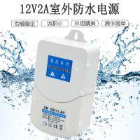监控电源12v2a 室外防水摄像头电源 开关电源适配器12v电源 监控