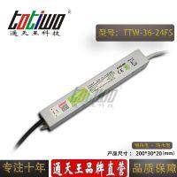 通天王24V1.5A(36W)银白色户外防水LED开关电源 IP67恒压直流