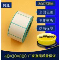 热敏不干胶40*30*800张防水热敏标签纸 热敏纸 超市电子秤纸4030