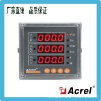 安科瑞ACR120E数码管数显网络三相电能仪表厂家直销
