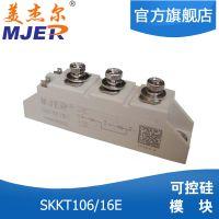 美杰尔 可控硅模块 SKKT106/16E 106A1600V 晶闸管 整流电源 软启动