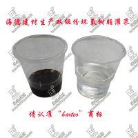 harteo海德工厂可代工改性环氧树脂堵漏剂 高渗透环氧树脂灌浆料