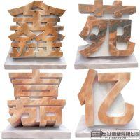 石雕大理石立体字招牌回纹字石雕艺术字体广告浮雕刻字石头字装饰