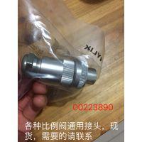 现货供应HYLIK海历克00223890比例阀七芯插头 自主品牌