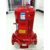 省福州 漳州 厦门 莆田供应CCCF消防XBD80-250立式消防单级管道泵 稳压多级消防泵喷淋泵