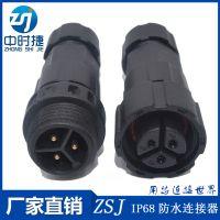 ZSJ供应2 3 4 5 6 7 8芯防水连接器 公母防水接头 LED电源线