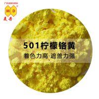 东莞PVC塑料色粉厂商 501W柠檬铬黄 着色强P.Y34无机铬黄颜料