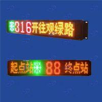 公交车LED线路牌,公交车LED显示屏价格
