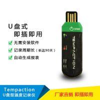 冷链运输U盘式tempaction一次性温度记录仪