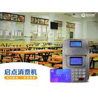 麻涌食堂售饭机,启点食堂IC收费机,东莞饭堂打卡机安装