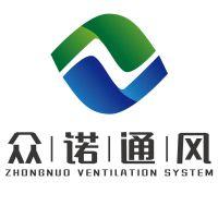 山东众诺通风系统有限公司