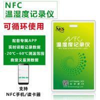 循环使用NFC温度记录仪冷链运输储藏温度自动采集仪器