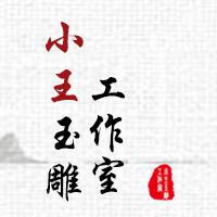 王飞(个体经营)