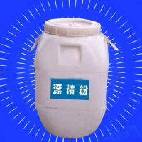 厂家直销漂粉精 高效漂白粉 次氯酸钙 消毒剂 漂白剂 50公斤装现货供应