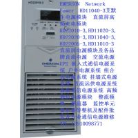 EMERSON HD22010-3 艾默生 电源模块 直流屏高频充电模块