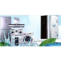 您还在为找不到家电清洗加盟厂家而烦恼吗?