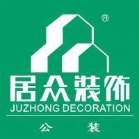 深圳市居众装饰设计工程有限公司景田分公司