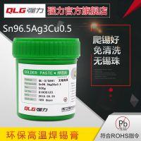 强力SAC305高温环保无铅锡膏价格实惠无铅环保高温含银3%锡膏