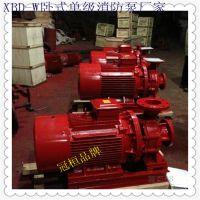 XBD1.25/3.5-50W-100 消火栓加压泵 XBD卧式消防泵 上海消防泵厂