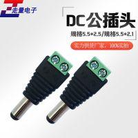 监控工程电源DC公头 免焊接 拧螺丝 12V监控摄像机绿色端子DC插头