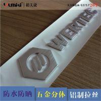 厂家印刷 五金分体标 铝拉丝标 铝冲压 支持定制 品质保障