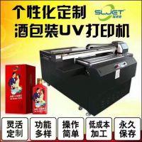 婚庆定制酒印刷设备 圆柱体打印机 企业庆典酒定制印刷机