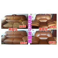 广州亮臣仕真皮沙发欧式组合沙发维修换皮沙发换皮