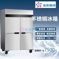 浙江哪里有卖星级连锁厨房使用的双温四门冰柜的 FIRSCOOL四门冰箱价格