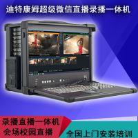 网络直播导播录播一体机系统多机位切换网络直播系统
