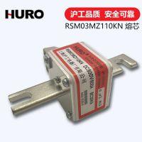 HURO/上海沪工 厂家供应快速熔断器RSM03MZ110KN有填料方型插刀母线式快速熔断器MZ型
