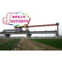 宁夏吴忠铁路架桥机厂家架桥施工设备