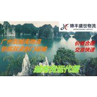 广州到越南物流公司报价 广州寄快递到越南需要什么报关材料
