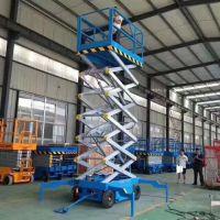 移动式升降台电动剪叉液压平台小型登高车高空作业平台