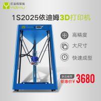 国内3d打印机品牌 依迪姆高精度3d打印机批发商