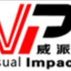 郑州威派重工机械有限公司